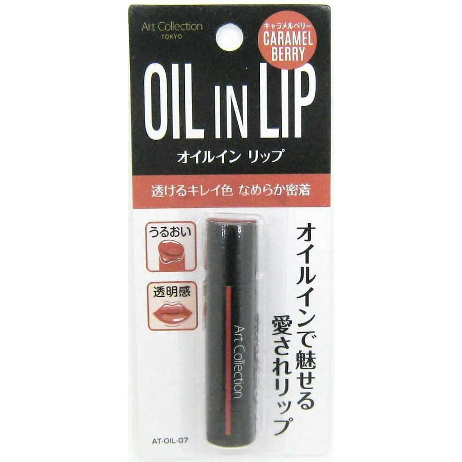 Oil in lip, caramel berry-1