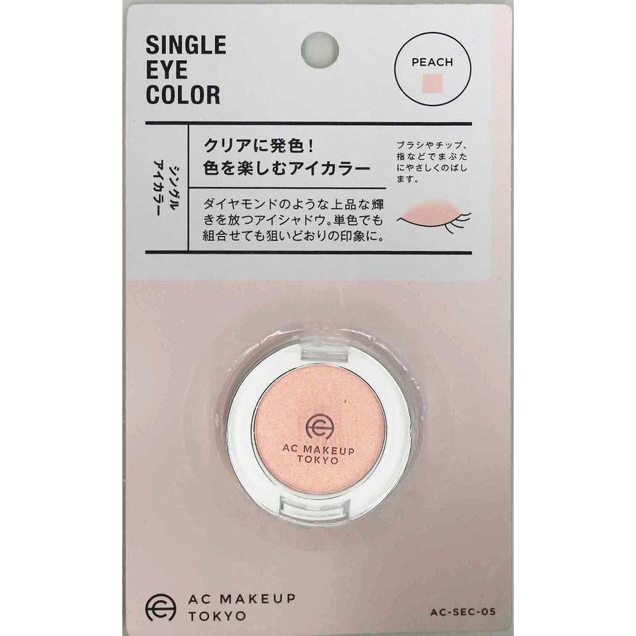 AC Single eye color 05 peach-1