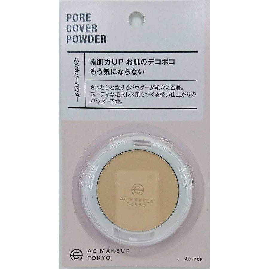 AC pore cover powder-1