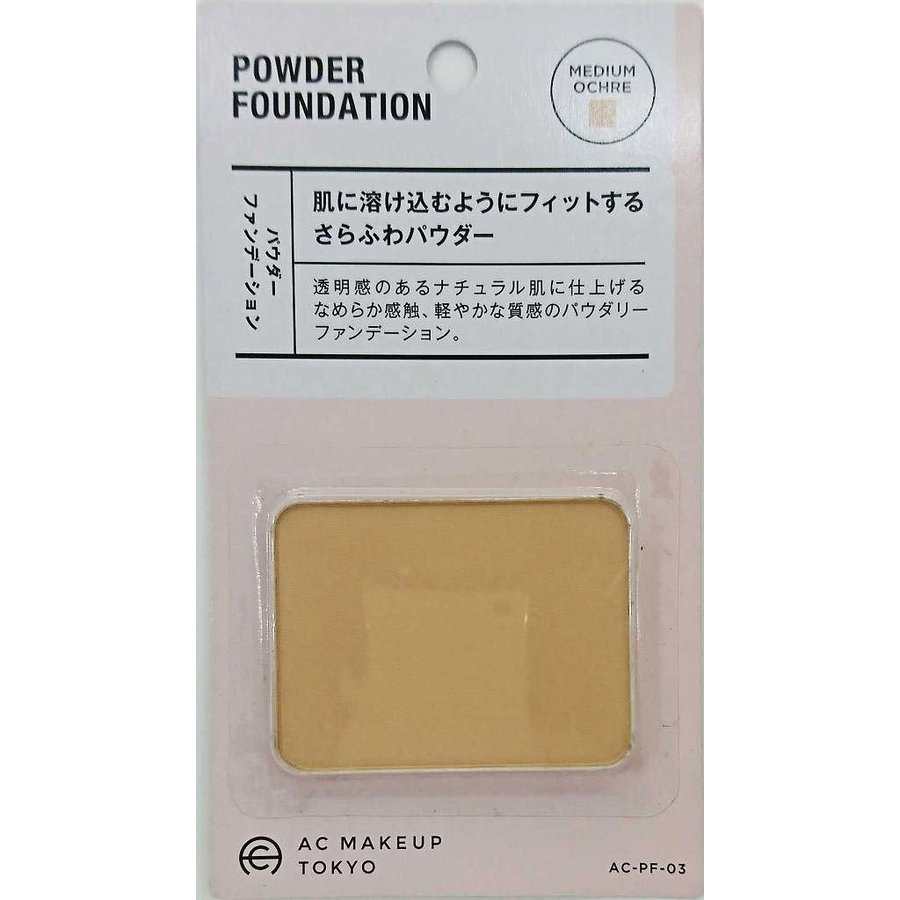 AC powder foundation 03-1