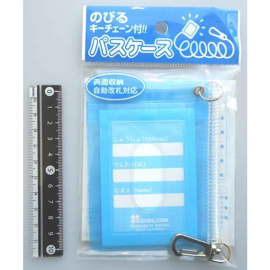 Pass case with spiral key chain-1