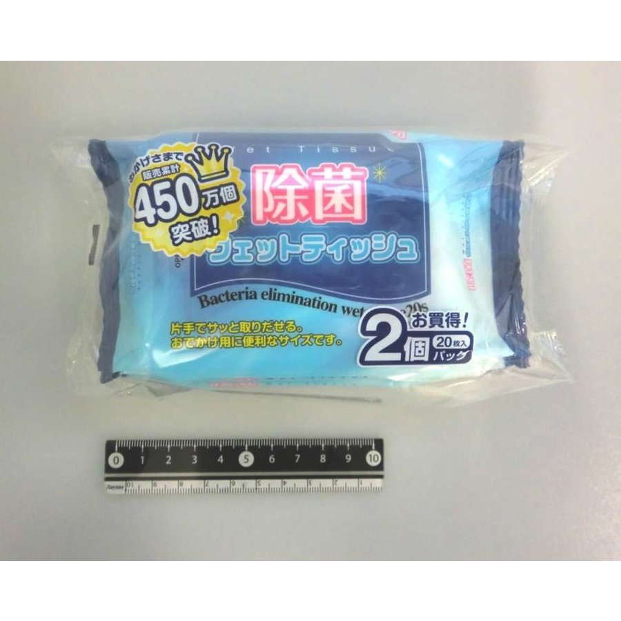Bacteria eliminational wet wipes 20s 2p : PB-1