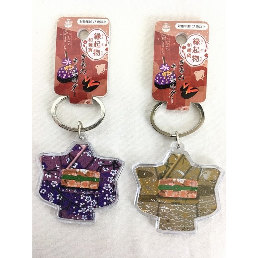 Kimono key chain-1