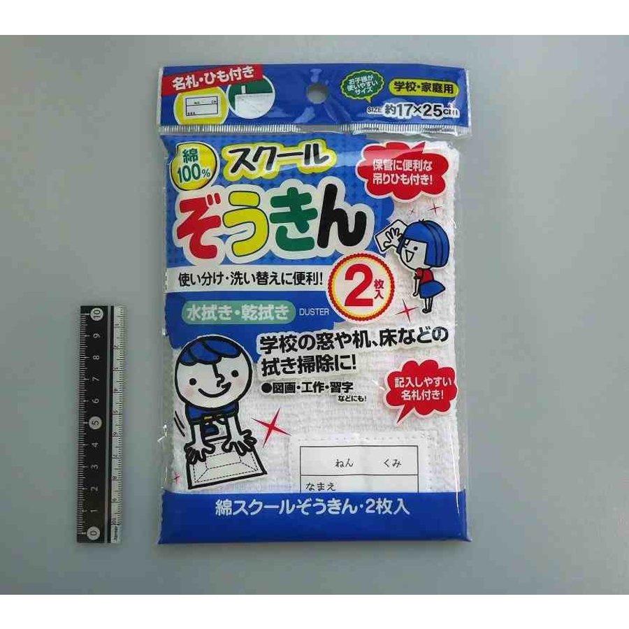 Cotton duster for school 2p : PB-1