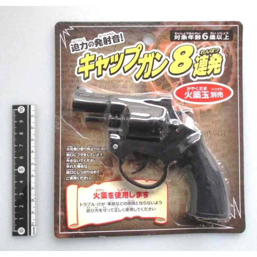 Gun shape toy with cup 8 bullets-1