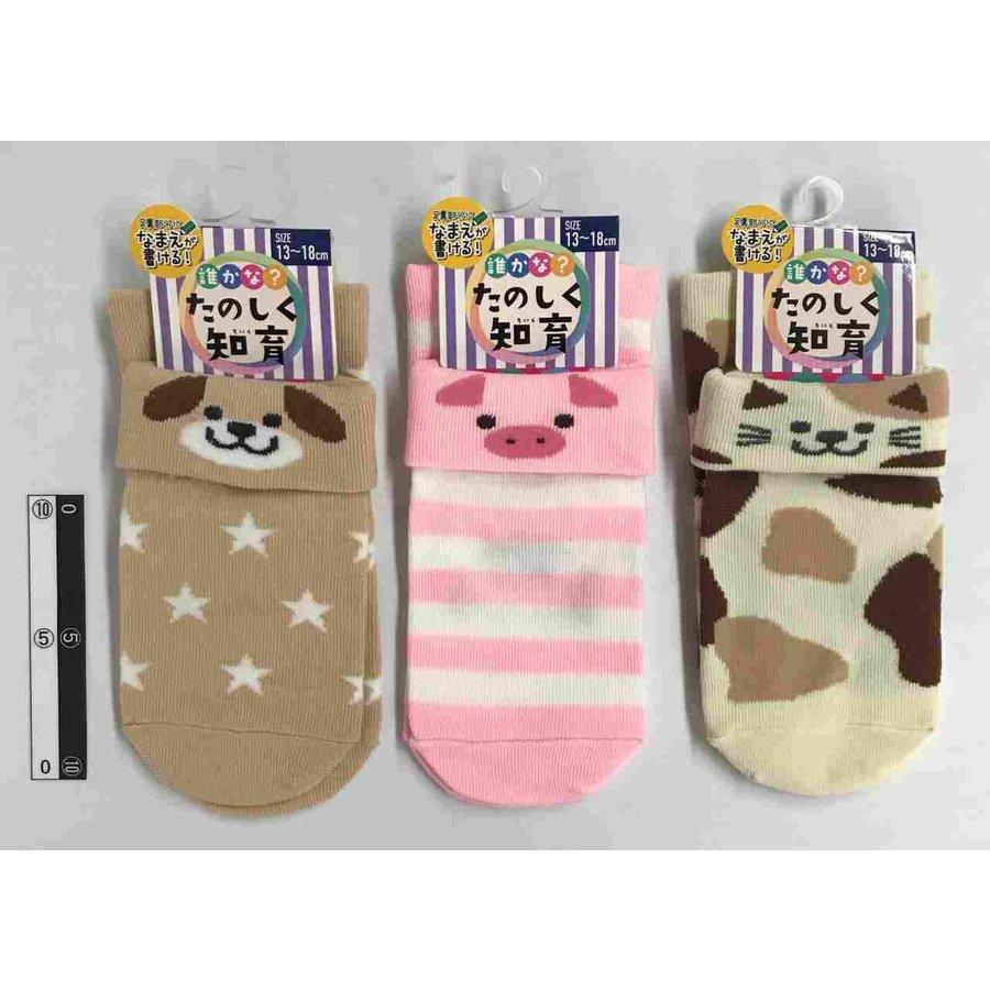 Kids crew socks with cuff animal-1