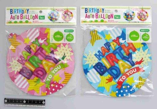 Birthday auto balloon 18cm