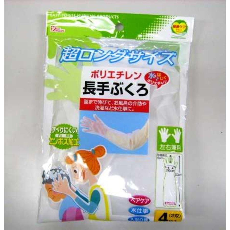 Polyethylene long gloves 4p-1
