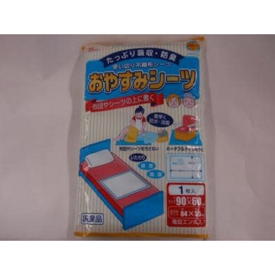Sleeping sheets 90 x 60cm-1
