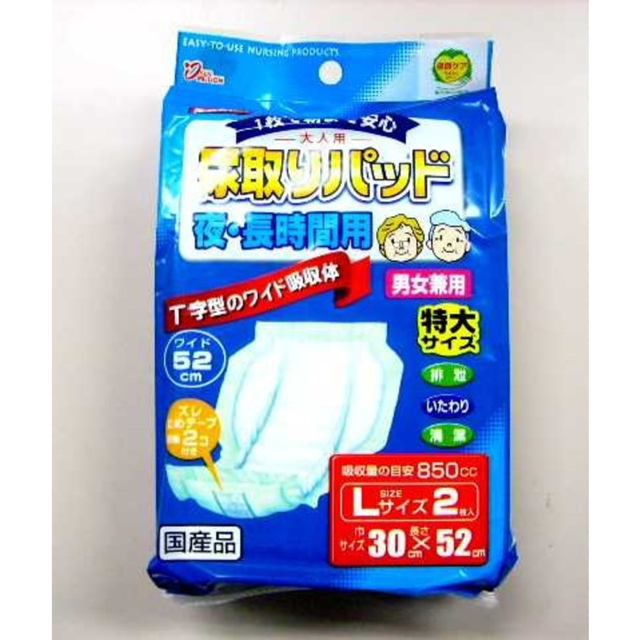 Urine pat for night long time 2p L-1