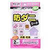 Pika Pika Japan Anti-mite sheet 2p