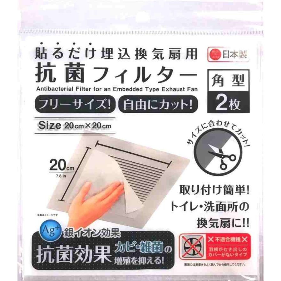 ?Adhesive exhaust fan filter square 2p : PB-1