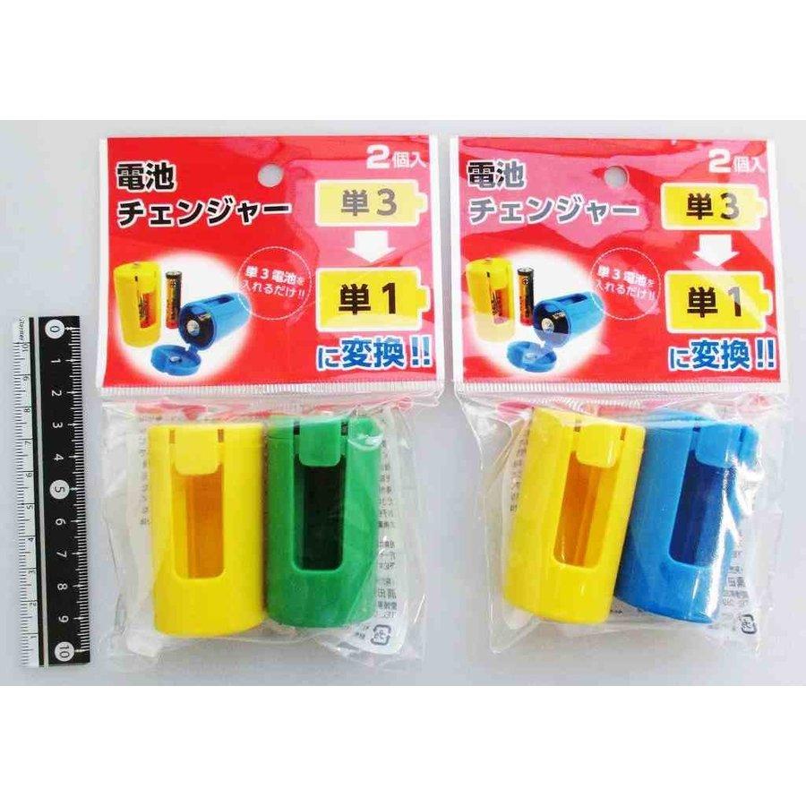Battery changer AA→D 2p-1