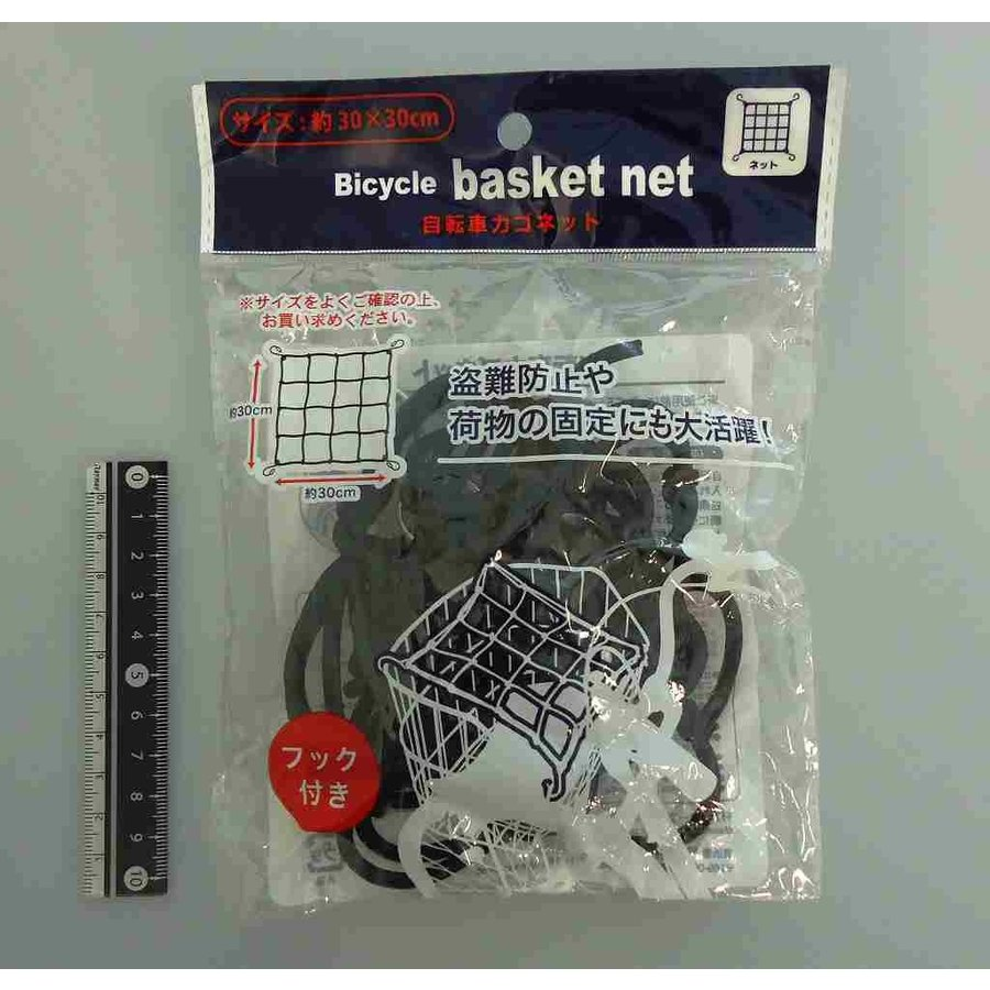 Basket net for bicycle 30 x 30cm : PB-1