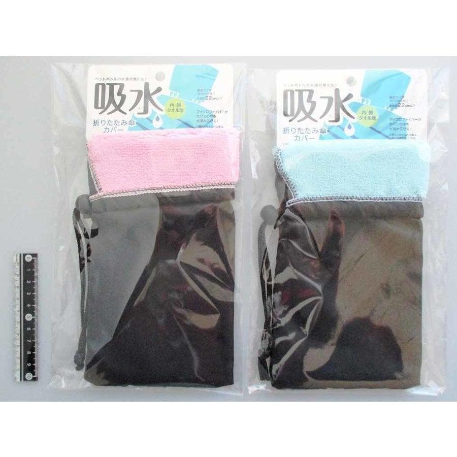 Folding umbrella cover : PB-1