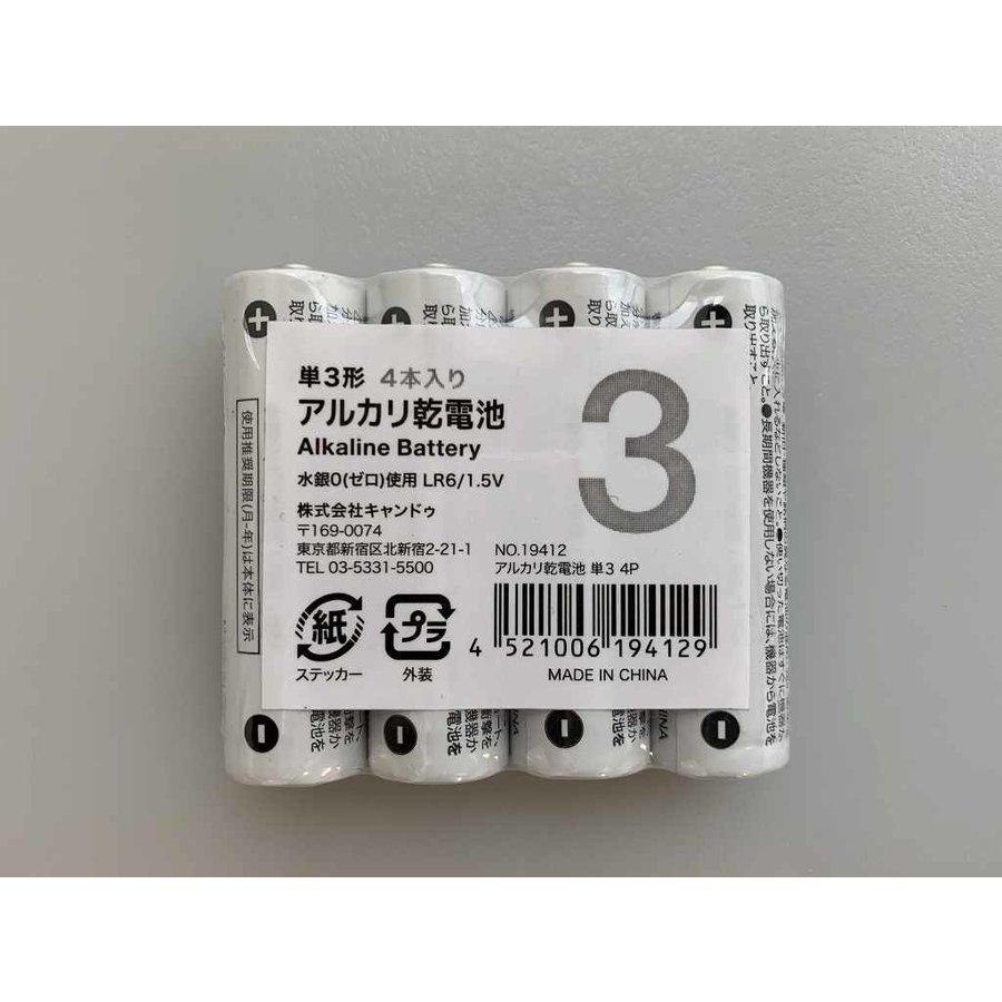 Alkaline battery AA 4P: PB-1