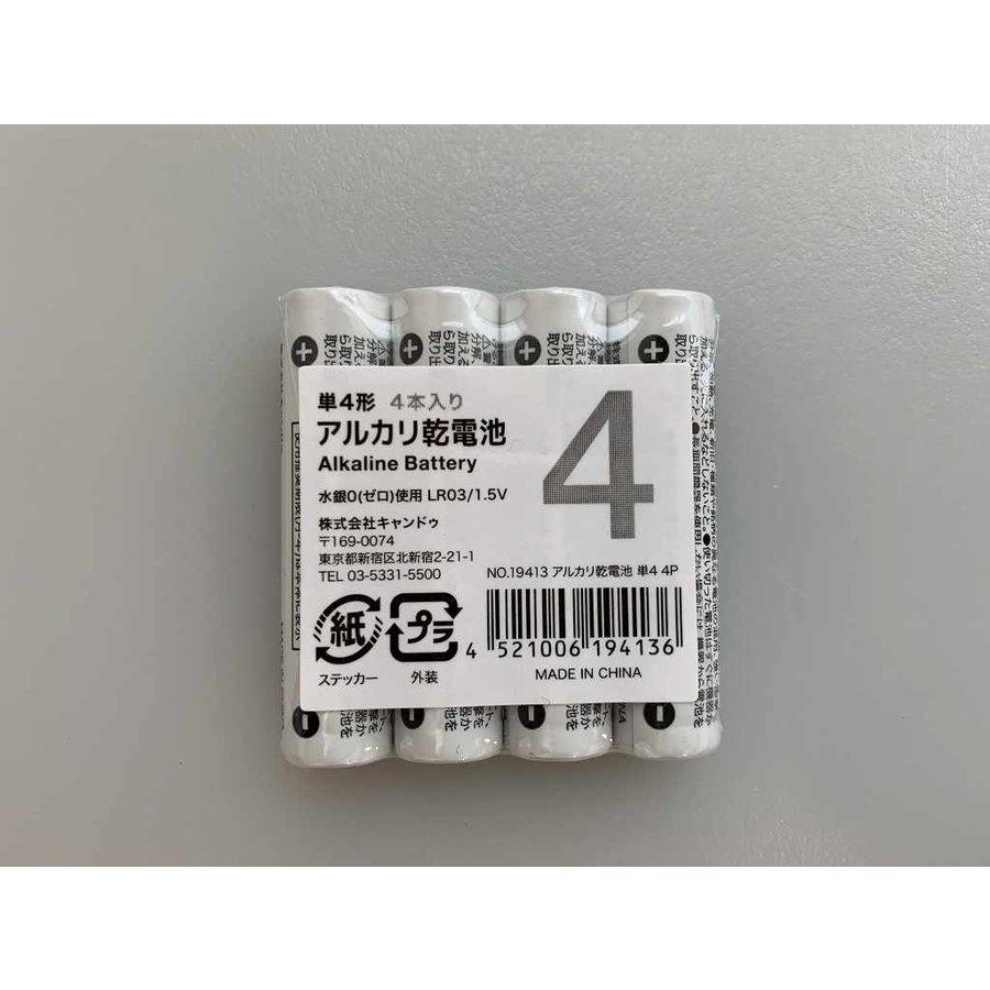 Alkaline battery AAA 4P: PB-1