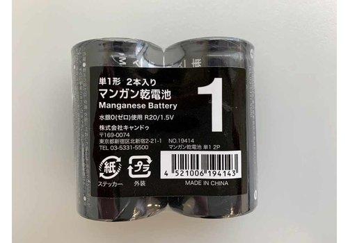 Alkaline battery D 2P: PB