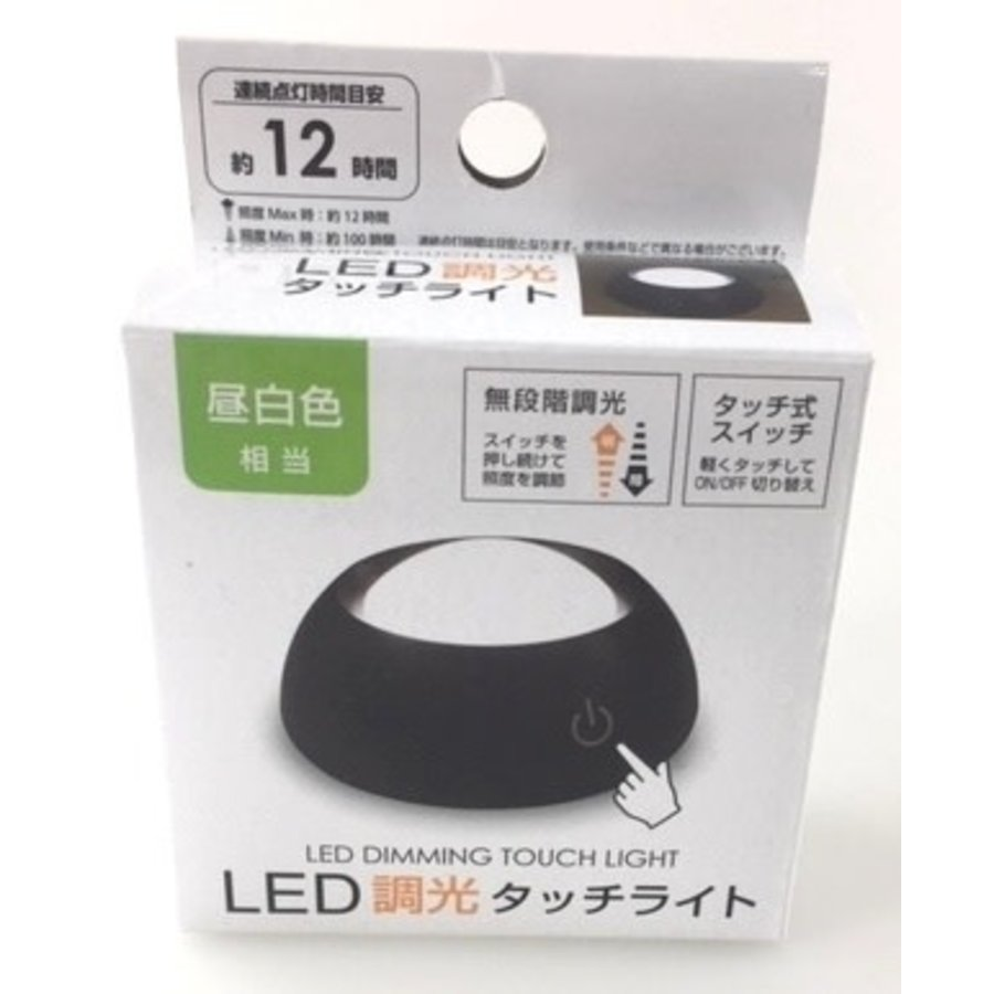 1 LED dimming touch light-1