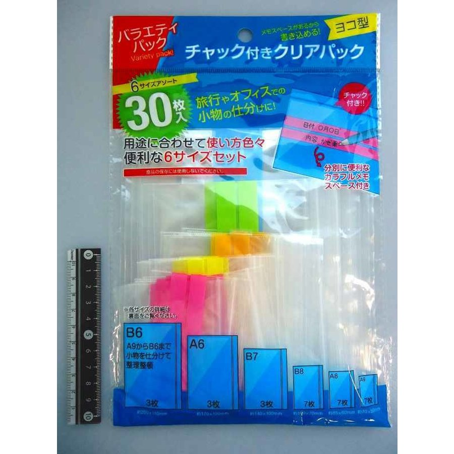 Clear pack with fastener slider horizontal type 30p-1