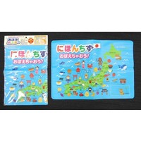 Bath-Time Fun - Map of Japan