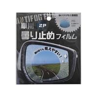 Anti-fogging film for car 2P