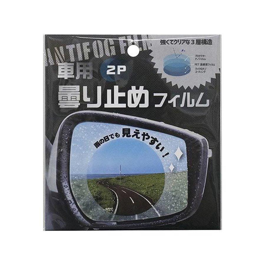 Anti-fogging film for car 2P-1