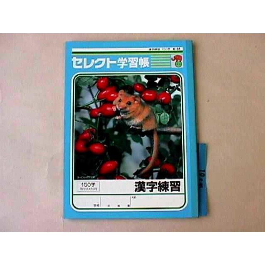 B5 size Japanese notebook 150words K-51-1