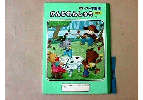 B5 size Kanji notebooks 50words