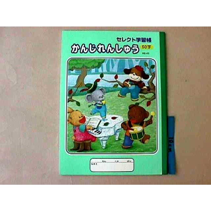 B5 size Kanji notebooks 50words-1