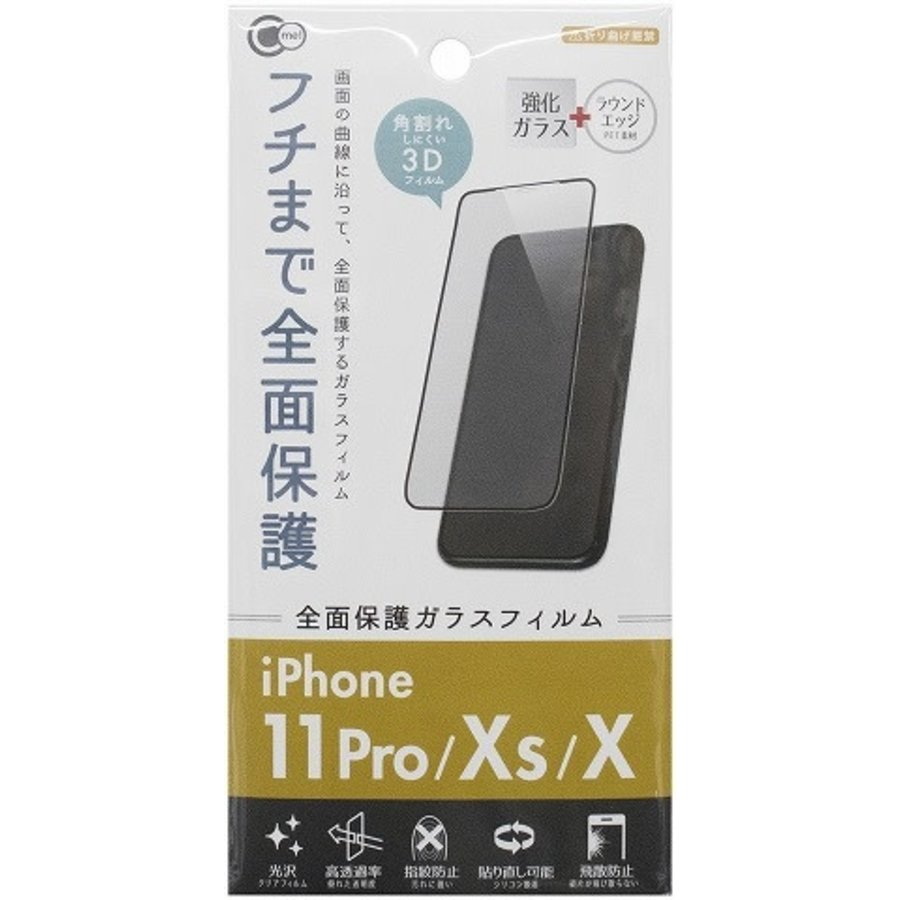 IP11PRO / XS whole surface protection glass-1