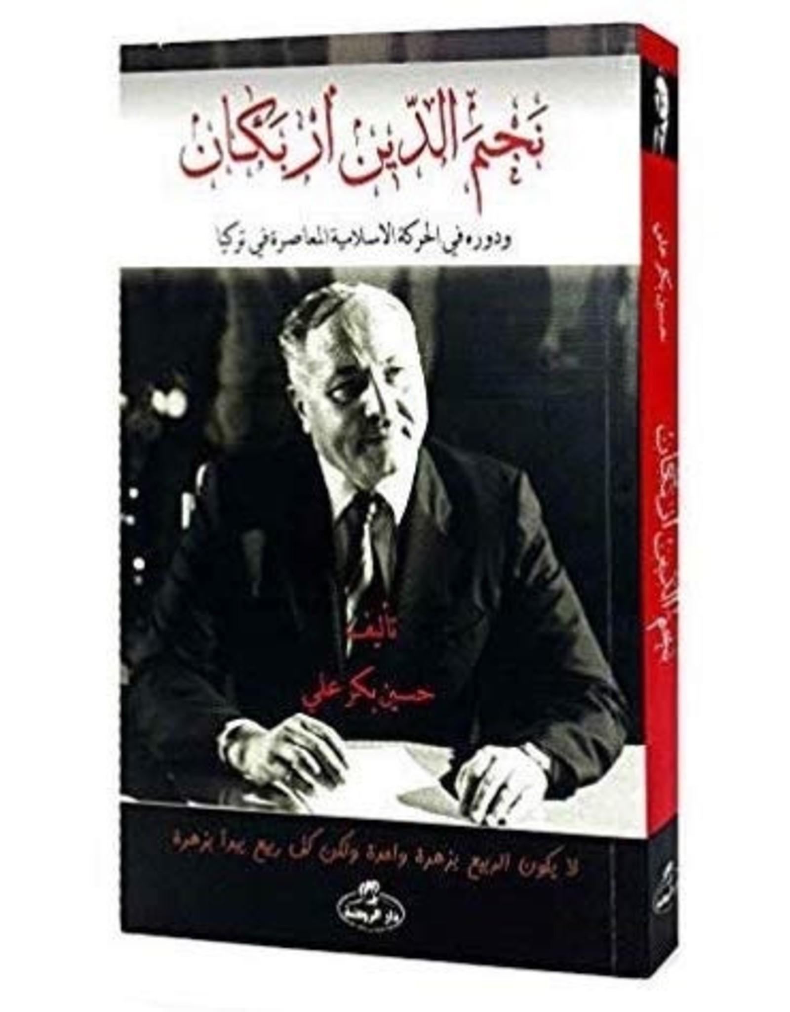 Necmettin Erbakan Davam (Arapça)