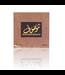 Ard Al Zaafaran Perfumes  Bakhoor Mousuf Ard Al Zaafaran (40g)
