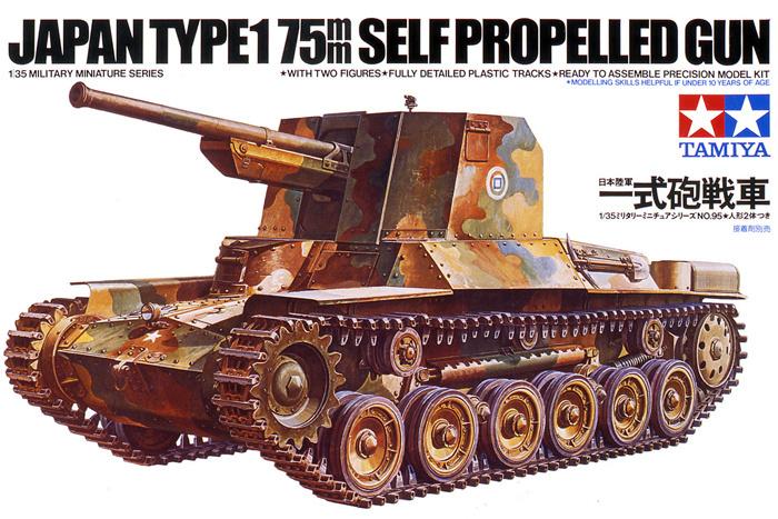 Tamiya Type 175 Japanese Self-Propelled Gun - Scale 1/35 - Tamiya - TAM35095