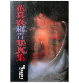 [Hana Mai's Tattoo photo album] - 1983