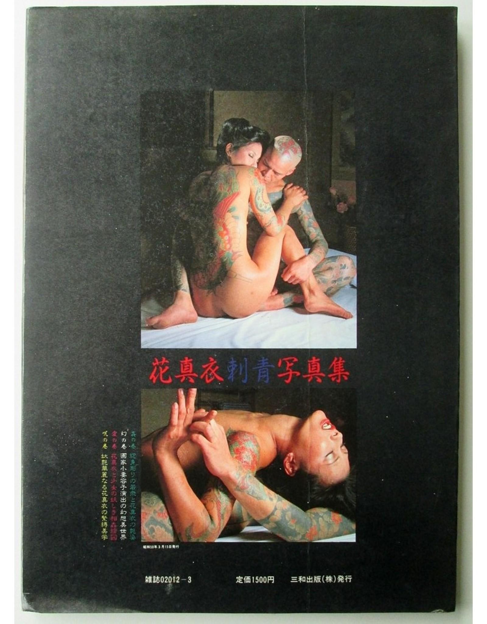 花真衣 刺青 写真集 [Hana Mai's Tattoo fotoalbum]
