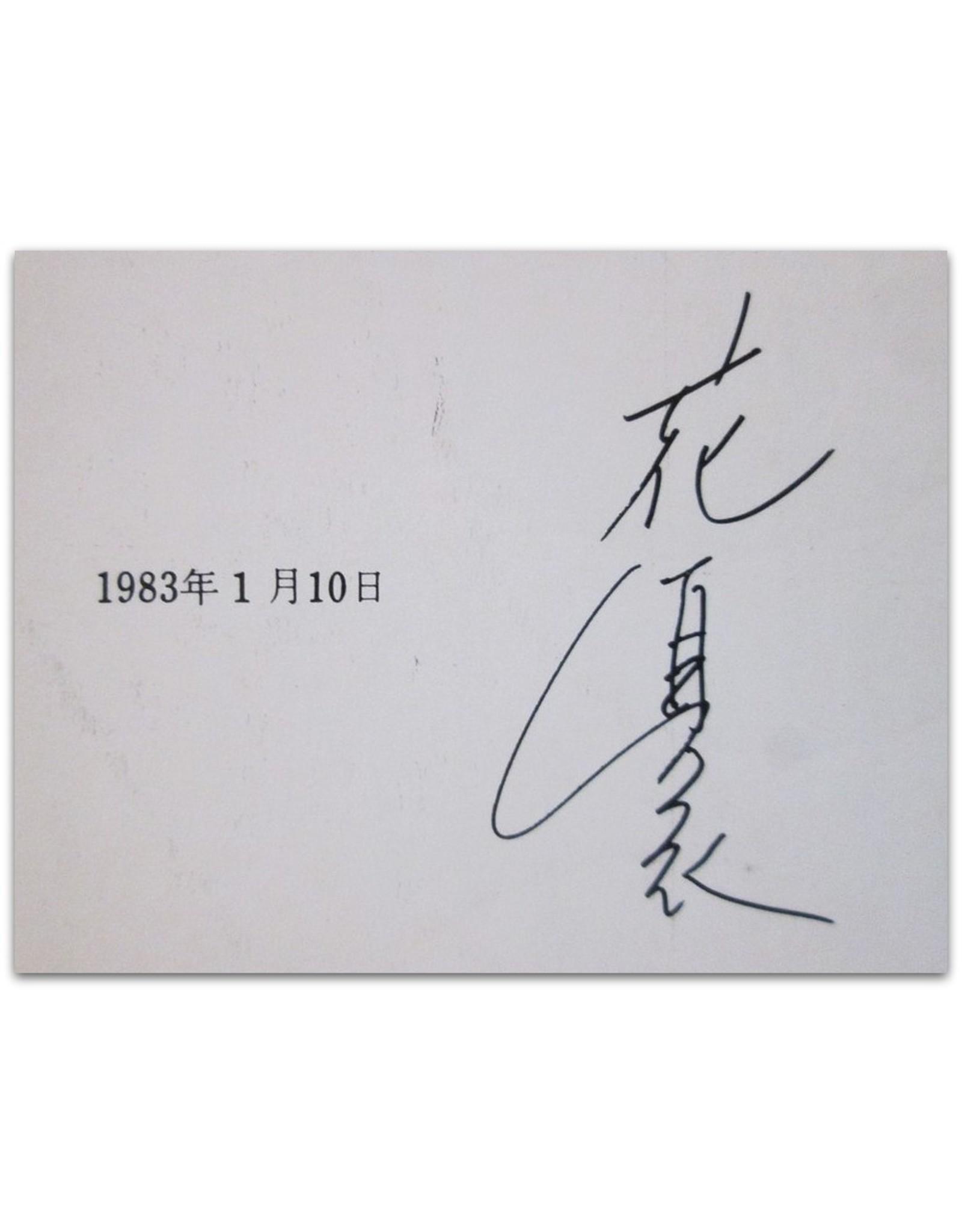 花真衣 刺青 写真集 [Hana Mai's Tattoo photo album]