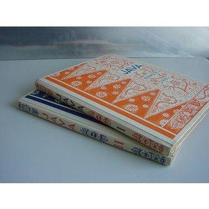 Boekwerken: Java, deel 1 en 2, Uitgave NV Droste's cacao en chocoladefabrieken, 1934 en 1936  met gekleurde plaatjes en tekeningen
