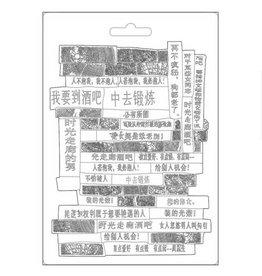 Stamperia Soft Mould A5 - Sir Vagabond Japan writings