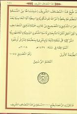 Kur'an-ı Kerim Cami Boy Mavi Renk