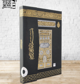 Kur'an-ı Kerim Cami Boy Kabe Desenli