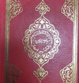 Kuran-i Kerim Hafiz Boy