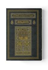 Kur'an-ı Kerim Orta Boy Siyah Kabe Desenli