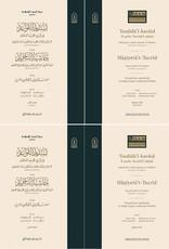 Tesdidül Kavaid fi Şerhi Tecridil Akaid I II (karton kapak)