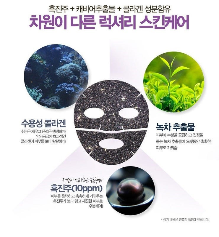 Black Pearl Hydrogel Maske-2