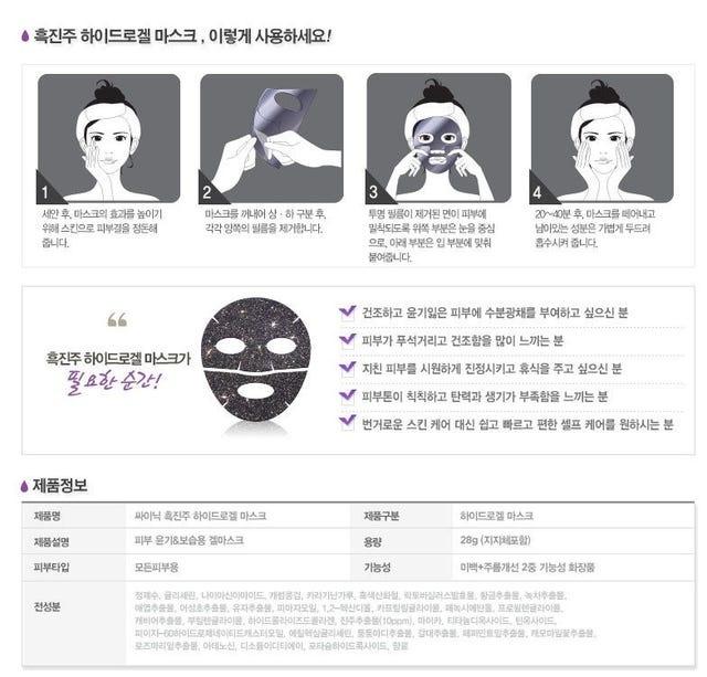 Black Pearl Hydrogel Maske-5