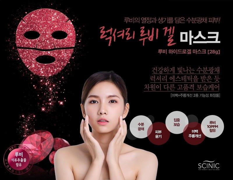 Red Ruby Hydrogel Maske-2