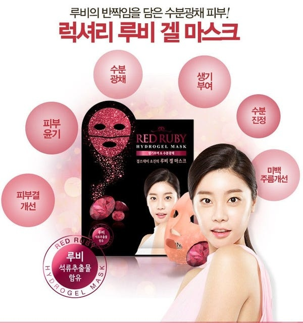 Red Ruby Hydrogel Maske-4