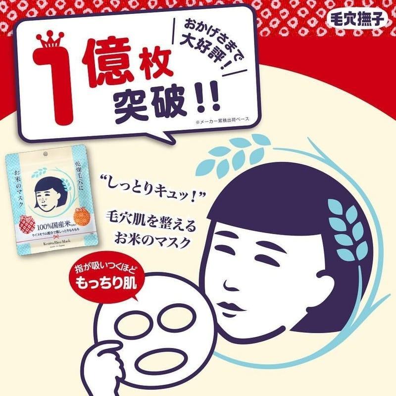 Keana Pore Care Rice Mask (10 pcs)-2