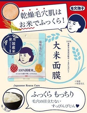 Keana Pore Care Rice Mask (10 pcs)-3